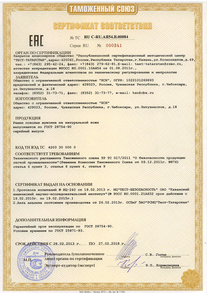 Файл:сертификат бабушкин аjpg
