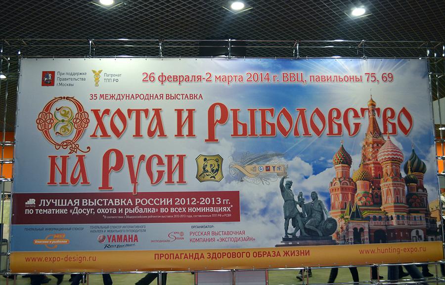 ХСН, выставка «Охота и рыболовство на Руси»